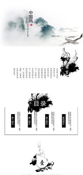 中國風設計計劃書總結工作匯報動態通用模板
