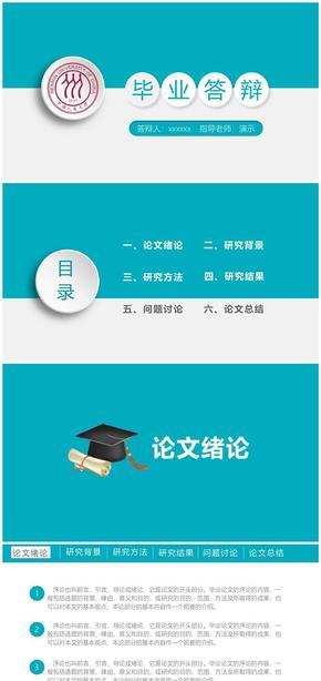 小清新白蓝风格毕业答辩模板