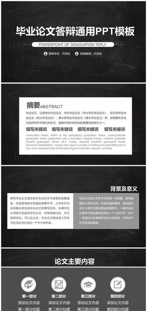 黑白风格毕业论文答辩通用PPT模板