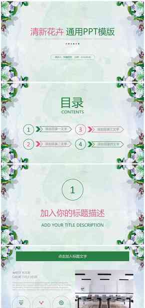 清新花卉通用PPT模版