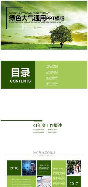 绿色大气通用PPT模版