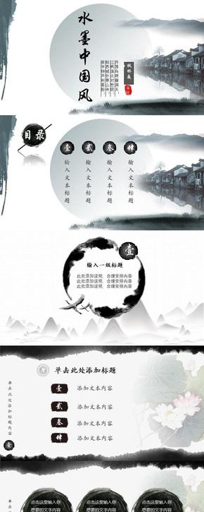 中國水墨風PPT