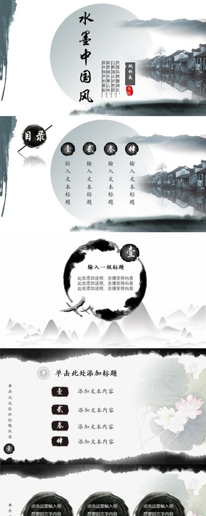 中国水墨风PPT