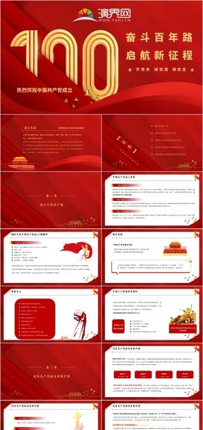 中国共产党建党100周年学习党史PPT模板