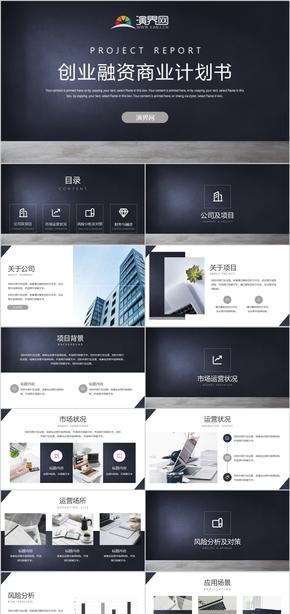 高级黑灰色创业融资商业计划书