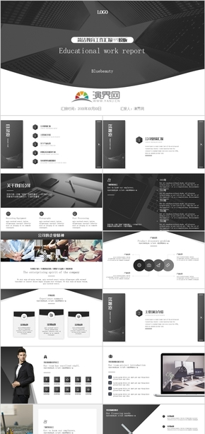 黑白高端招商商业计划书PPT模板