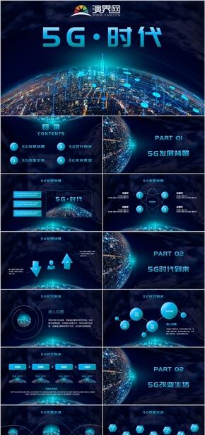 5G极速时代互联网通信科技报告PPT模板