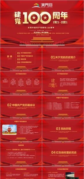 紅色建黨100周年PPT模板