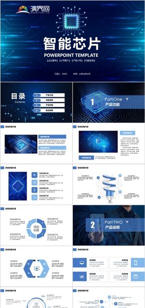 AI电子智能芯片工业产品介绍PPT