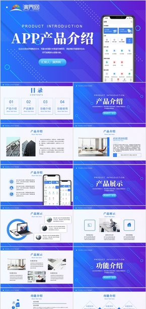 移动互联网APP产品介绍