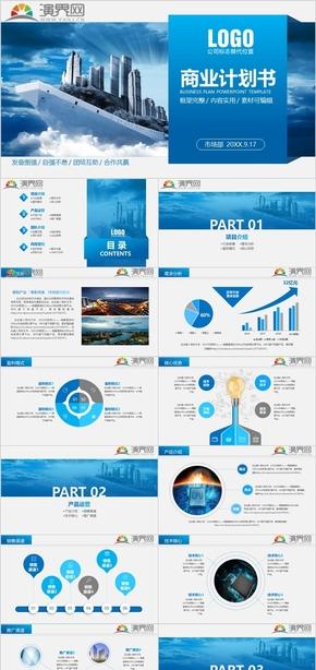 商业计划书创业计划书商业项目融资PPT