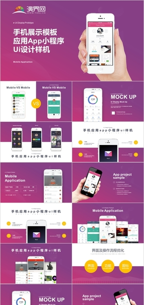 Ui设计样机App手机展示模板