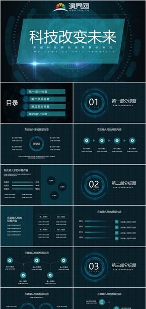 智能信息化蓝色科技风模板