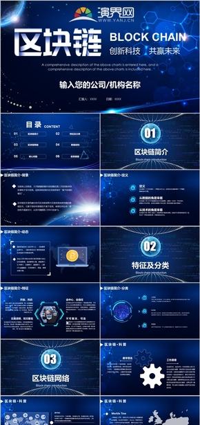 蓝色科技什么是区块链简介PPT