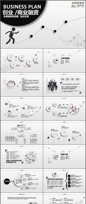 黑白创业融资策划时尚动态微粒体PPT模板42