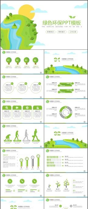绿色商务生态环保教育培训汇报PPT模板34