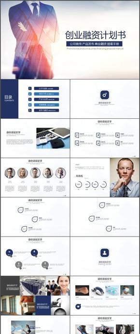 大气创业融资年终总结产品介绍PPT模板27