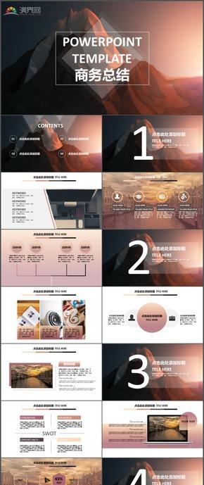 商业商务总结计划总结汇报时尚动态PPT模板113