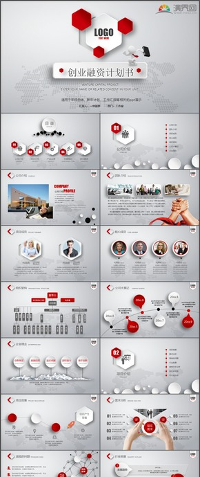 大气商务红色微立体创业融资计划书PPT模板34