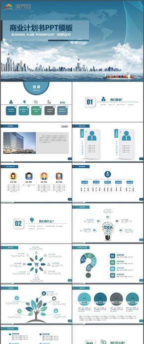 商务商业计划书计划总结汇报时尚动态PPT模板121