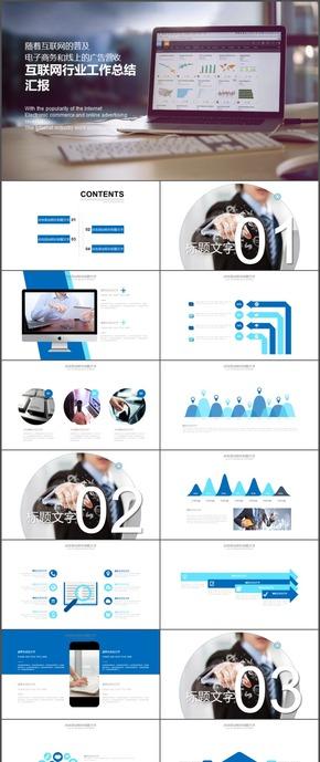 互联网电商行业工作总结汇报ppt模板32