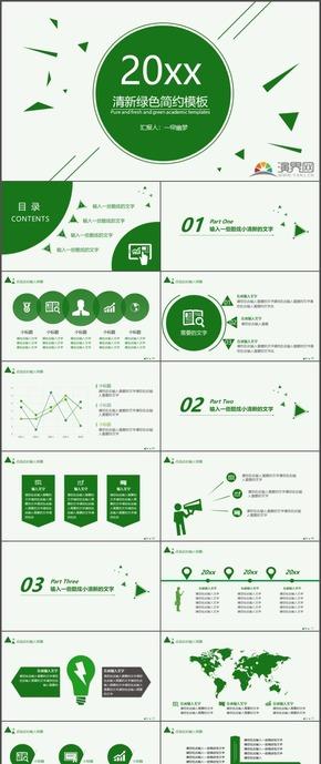 清新绿色简约计划总结汇报圆形科技PPT模板59