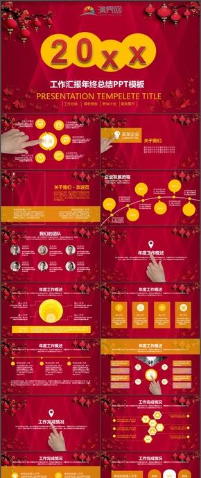 商务报告商务展示计划总结时尚PPT模板20