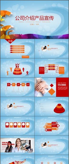公司产品介绍宣传企业介绍PPT模板23