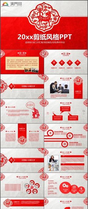 剪纸项目报告计划总结汇报商务报告通用PPT模板119