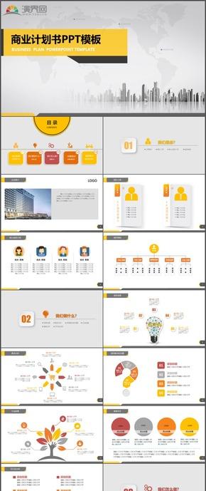 商业融资计划书项目公司团队盈利模式PPT模板102