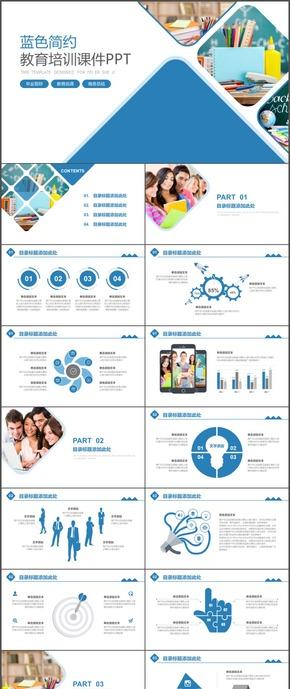 藍色簡約教育培訓課件說課ppt模板14