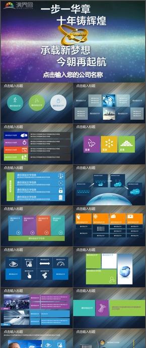 工作计划总结汇报时尚动态圆形科技PPT模板25