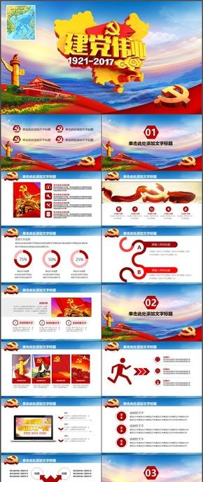 中国共产党建党伟业党建培训ppt模板47
