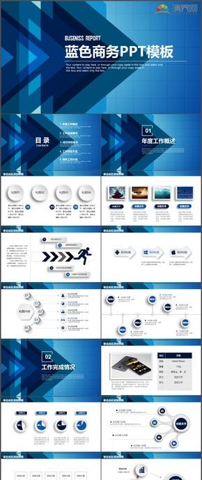 蓝色商务工作计划总结汇报时尚动态PPT模板117