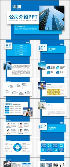 公司介绍产品介绍企业宣传画册PPT模板22