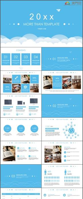 蓝色business计划总结汇报简约线条PPT模板37