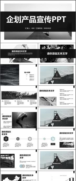 黑白企业产品宣传公司介绍ppt模板2