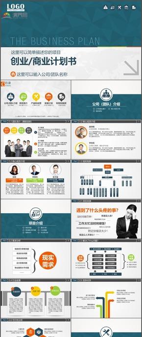 創業商業計劃書融資策劃時尚PPT模板55