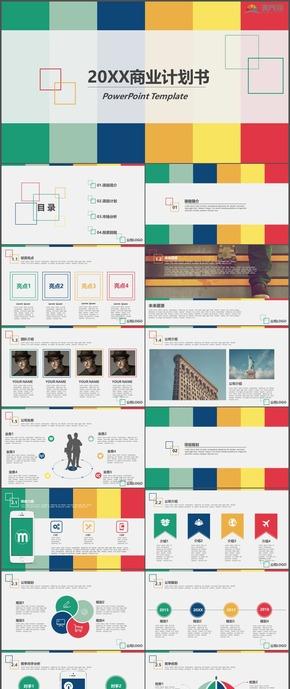 商业计划书计划总结汇报时尚动态PPT模板85