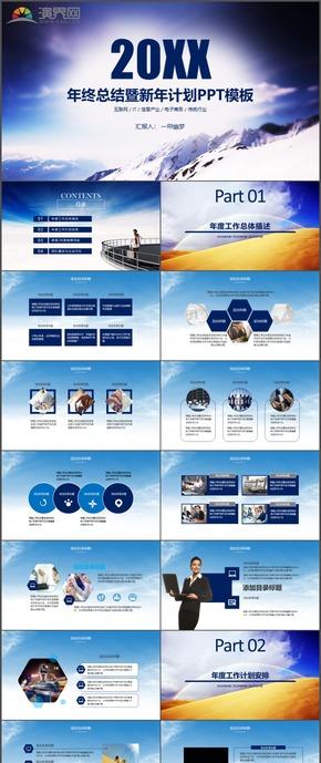 互联网IT信息产业电子商务传统行业计划总结PPT模板144