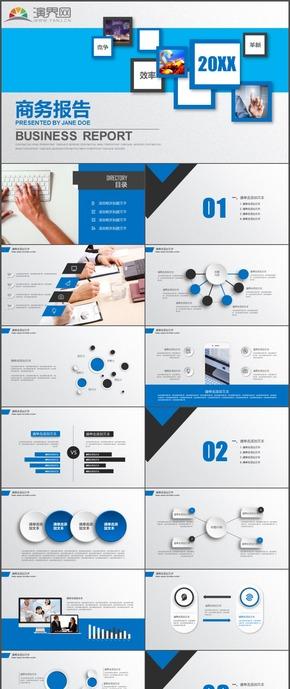 精选高端商务报告商务展示计划总结PPT模板84