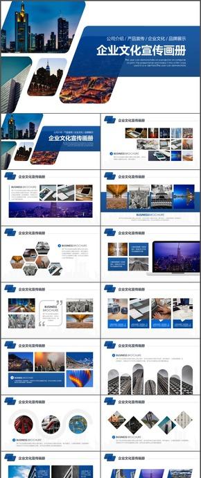 公司介绍产品宣传企业文化宣传画册ppt模板35