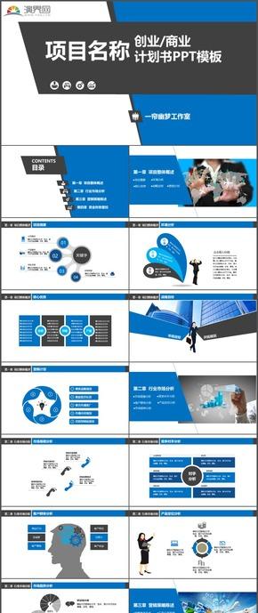 ?#26053;教?#20114;联网+商业创业融资计划书PPT模板105