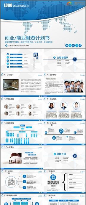 投资公司企业宣传创业融资计划书PPT模板147