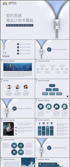 簡約質感商業計劃書項目管理規劃PPT模板106