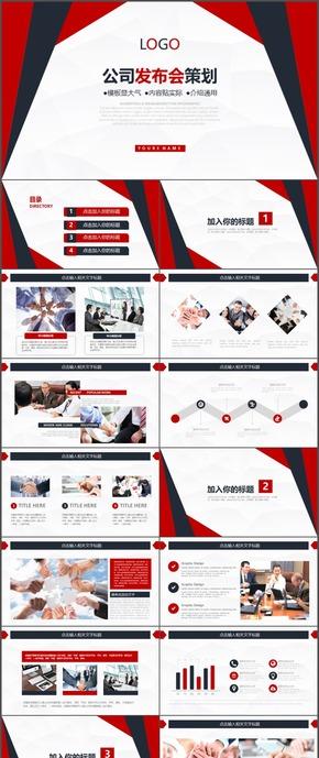 红色商务公司发布会策划时尚ppt模板21