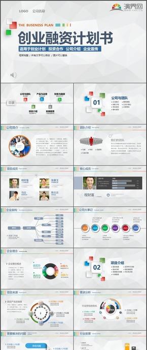 创业计划投资合作公司介绍企业宣传PPT模板51