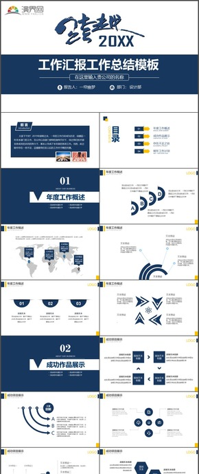 商务工作汇报工作计划总结汇报时尚动态PPT模板141