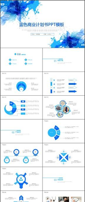 蓝色商业计划书项目投资时尚PPT模板51