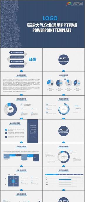 高端大气企业创业融资策划时尚通用PPT模板95